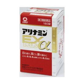 【第3類医薬品】 アリナミンEXプラスα 180錠入