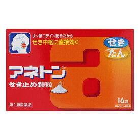 【第1類医薬品】 アネトン せき止め顆粒 16包入