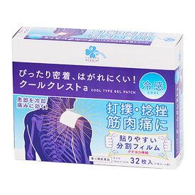 【第3類医薬品】 くらしリズムMEDI クールクレストa 32枚入