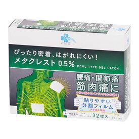 【第2類医薬品】 くらしリズムMEDI メタクレスト0.5% 32枚入 【セルフメディケーション税制対象商品】