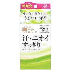 【医薬部外品】 牛乳石鹸 カウブランド 薬用すっきり デオドラントソープ 125g
