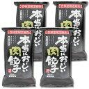 【冷凍】本当においしい肉餃子 濱松(肉餃子) 30コ入×4コセット