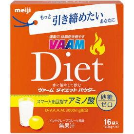 明治 VAAM ヴァーム ヴァームダイエット パウダー ピンクグレープフルーツ風味 6g×16袋