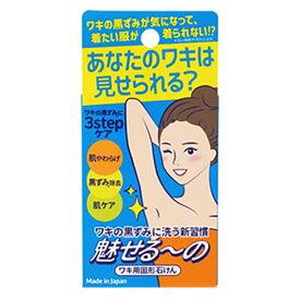 ペリカン石鹸 魅せる〜の ワキ用固形石けん 85g