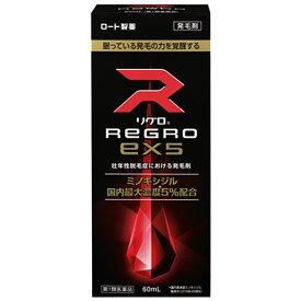 【第1類医薬品】 ロート製薬 リグロEX5 60mL 【男性用発毛剤】