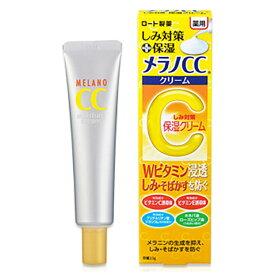 【医薬部外品】ロート製薬 メラノCC 薬用しみ対策保湿クリーム 23g フェイスクリーム