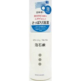 【医薬部外品】 持田ヘルスケア コラージュ フルフル 泡石鹸 150mL