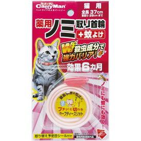 ドギーマンハヤシ 薬用ノミ取り首輪+蚊よけ 猫用 1コ入