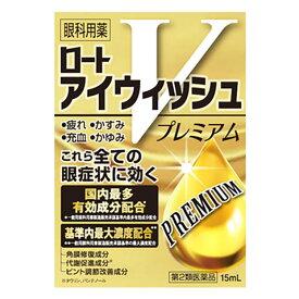 【第2類医薬品】 ロート製薬 ロートアイウィッシュVプレミアム 15mL