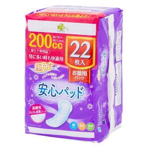 くらしリズム リブドゥ 超うす 安心パッド お徳用 200cc 特に多い時も快適用 22枚 | 尿ケア用品 軽失禁パッド