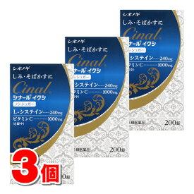 【第3類医薬品】 シオノギ シナール イクシ 200錠 ×3個