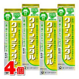 【医薬部外品】 第一三共ヘルスケア クリーンデンタル M 口臭ケア 100g ×4個 | 薬用ハミガキ 歯磨き粉 歯槽膿漏予防