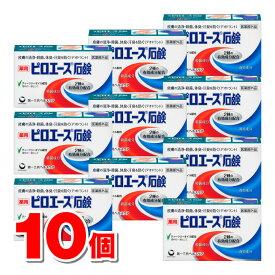 【医薬部外品】 ピロエース石鹸W 70g × 10個