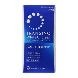 【第3類医薬品】 第一三共ヘルスケア トランシーノホワイトCクリア 240錠