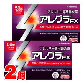 【第2類医薬品】 久光製薬 アレグラFX 56錠 ×2個 【セルフメディケーション税制対象商品】
