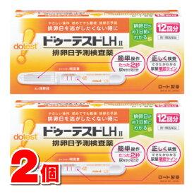【第1類医薬品】 ロート製薬 ドゥーテストLHa 排卵日予測検査薬 12回分 ×2個
