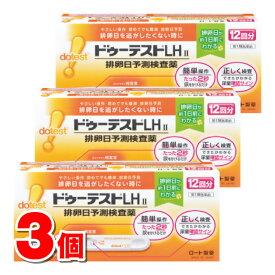 【第1類医薬品】 ロート製薬 ドゥーテストLHa 排卵日予測検査薬 12回分 ×3個