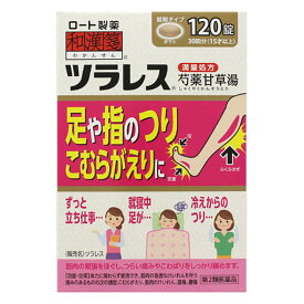 【第2類医薬品】 ロート製薬 和漢箋 ツラレス 120錠