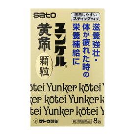 【第3類医薬品】 佐藤製薬 ユンケル黄帝顆粒(新) 8包