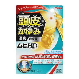 【指定第2類医薬品】 池田模範堂 ムヒHD 30mL 【セルフメディケーション税制対象商品】
