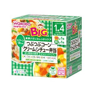 和光堂 Bigサイズの栄養マルシェ つぶつぶコーンクリームシチュー弁当 130g×1パック、80g×1パック