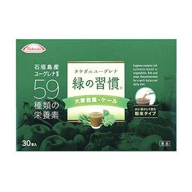 武田コンシューマーヘルスケア 緑の習慣 大麦若葉・ケール 3g×30包