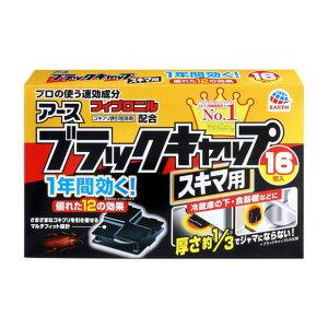 アース製薬 ブラックキャップ スキマ用 16g(16個)