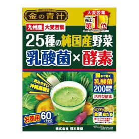 日本薬健 金の青汁 25種の純国産野菜 乳酸菌×酵素 60包入