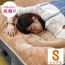 【 エアーベッド ベッド 用 】 スーパー ボリューム 敷パッド | 敷きパッド シングル 敷パット 敷きパット ベッドパッ…