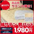 高品質綿サテン敷パッド