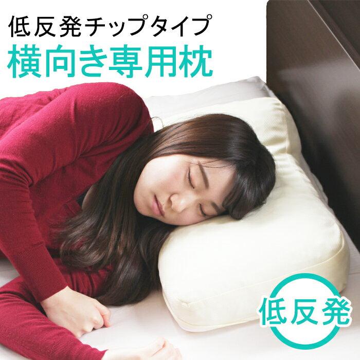 横向き低反発チップ枕 | 枕 まくら マクラ 横向き枕 横向き寝用枕 横向き 横向き寝 横寝 低反発 低反発枕 低反発まくら 低反発マクラ 肩こり 首こり 首痛 頭痛 いびき 安眠枕 安眠まくら ストレートネック 調節 安眠 快眠 高め 高い 敬老の日 ギフト プレゼント