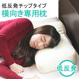 横向き低反発チップ枕 | 枕 まくら マクラ 横向き枕 横向き寝用枕 横向き 横向き寝 横寝 低反発 低反発枕 低反発まくら 低反発マクラ 肩こり 首こり 首痛 頭痛 いびき 安眠枕 安眠まくら ストレートネック 調節 安眠 快眠 高め 高い 父の日ギフト 父の日プレゼント