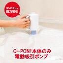 Q-PON キューポン 【 本体のみ 】 電動吸引ポンプ 布団圧縮袋用電動ポンプ | ふとん圧縮 押入れ 収納 圧縮 布団圧縮機…