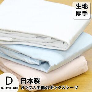 【 日本製 】 ベッドシーツ ダブル オックス 生地 綿100% | 厚地 厚手 綿100 綿 ベットシーツ ボックスシーツ boxシーツ ベッドカバー ベットカバー シーツカバー マットレスカバー ベッド ベッ