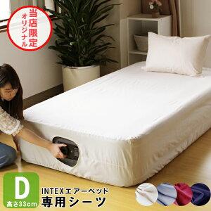 【 日本製 】 INTEX エアーベッド 67767 高さ 33cm 専用 ベッドシーツ ダブル 綿 100% | エアー エア ベッドカバー ボックスシーツ エアベッド エアーマットレス マットレスカバー カバー シーツ 布