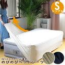 【新色グレー入荷】 のびのび ベッドシーツ | INTEX エアーベッド シングル 専用 綿 100% カバー ベッドカバー ベット…