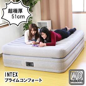INTEX プライムコンフォート エアーベッド ワイド ダブル 64445 極厚 高さ 51cm | インテックス エア エアー ベッド ベット エアベッド エアーベット エアベット エアーマットレス エアマットレス 電動 寝具 来客用 新生活 屋内用 普段使い