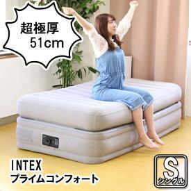 INTEX プライムコンフォート エアーベッド シングル 64443 極厚 高さ 51cm | インテックス エア エアー ベッド ベット エアベッド エアーベット エアベット エアーマットレス エアマットレス エアーマット 電動 寝具 普段使い 来客用 新生活 屋内用