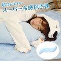 スーパー冷感抱き枕