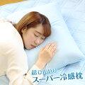 スーパー冷感枕