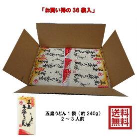 メガ盛りまとめ買い! 五島うどん 72袋(約216人前) 椿油使用 / 送料無料 乾麺 業務用 2ケース