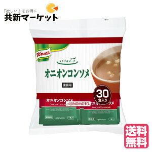 クノール ランチ用スープ オニオンコンソメ(30袋)業務用 お買い得 スープ
