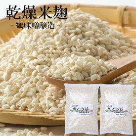 国産 米こうじ 米麹 500g×2個セット 鶴味噌醸造 甘酒・味噌漬物・ドレッシングにもお使い頂けます