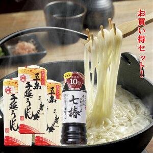 五島うどんセット(五島うどん3袋と万能あごつゆ七椿)椿油使用 /送料無料 ギフト 贈り物にもおすすめ 乾麺