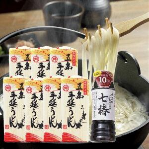 五島うどんセット(五島うどん7袋と万能あごつゆ七椿)椿油使用 /送料無料 ギフト 贈り物にもおすすめ 乾麺