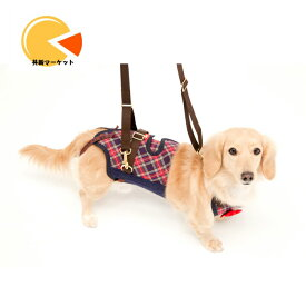 ハーネス 新作 ララウォーク散歩 歩行補助 ハーネス LaLaWalk小型犬・ダックス用 オシャレなハーネス 送料無料