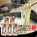 五島うどん 240g×5袋(1袋約3人前)椿油使用 /送料無料 ギフト 贈り物にもおすすめ 乾麺