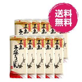 五島うどん 240g×10袋(1袋約3人前)椿油使用 /送料無料 ギフト 贈り物にもおすすめ 乾麺