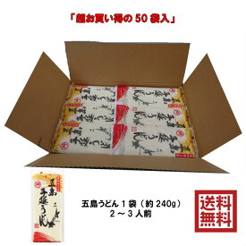 メガ盛りまとめ買い! 五島うどん 50袋(約150人前) 椿油使用 / 送料無料 乾麺 業務用 ケース