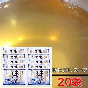 【送料無料】あごだしスープ 10g×20袋 (20食分)五島 長崎名物 無添加 うどんスープ 万能【定番在庫品】【CC】